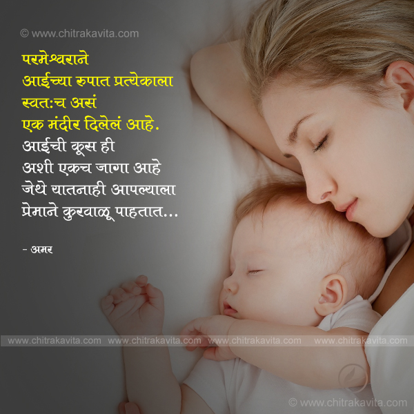 Aaichi-Kus Marathi Mother Quote Image