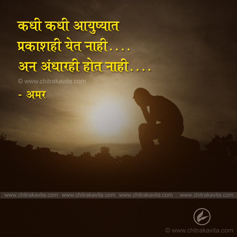 Dont-Collapse Marathi Struggle Quote Image