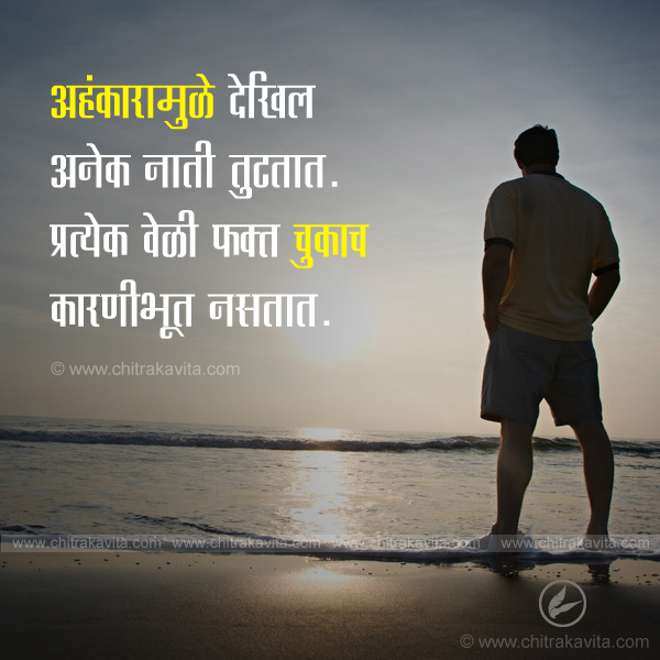Ego Marathi Family Quote Image