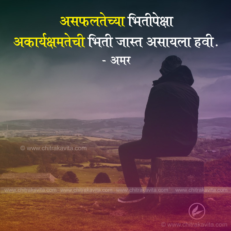 Inefficiency Marathi Positive Quote Image