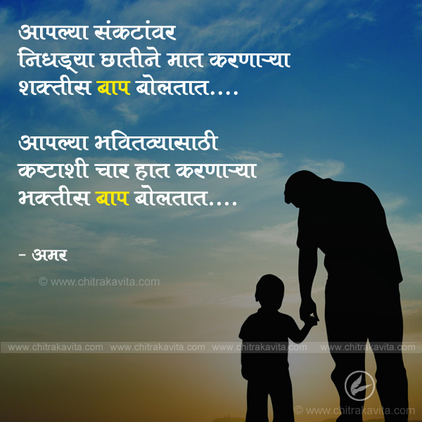 Baap Marathi Father Quote Image