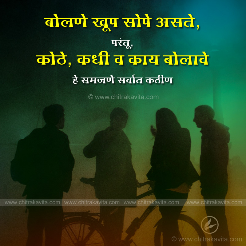 Bolane  - Marathi Quotes
