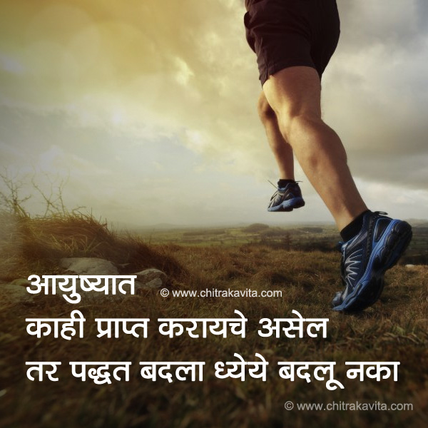 Targets  - Marathi Quotes