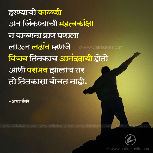 Fight Marathi Struggle Quote Image
