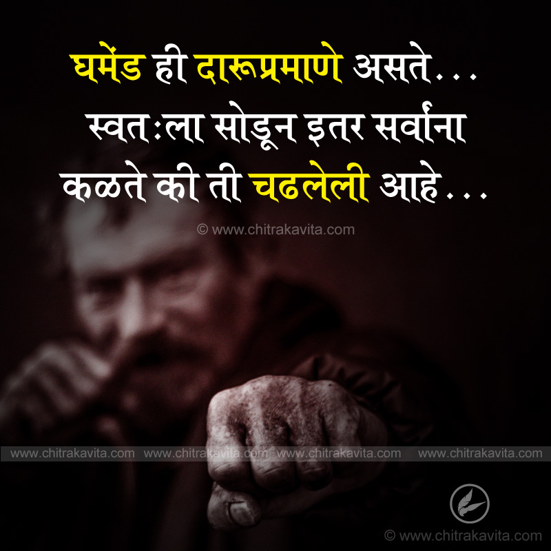 Ghamend Marathi Relationship Quote Image