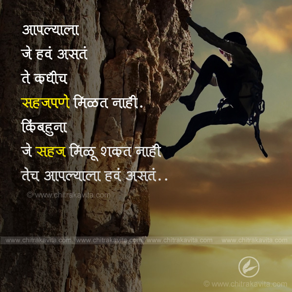 Hard-Things  - Marathi Suvichar