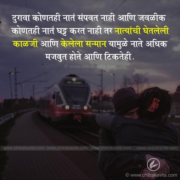 durava-konatahi-nath  - Marathi Quotes