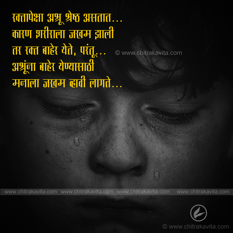 Tears-Of-Mind  - Marathi Suvichar