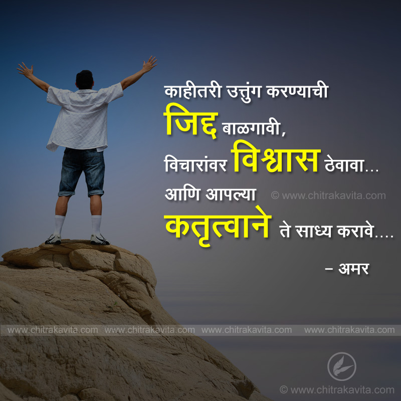 Jidd Marathi Success Quote Image