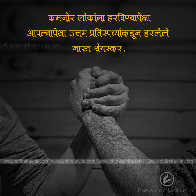 defeat  - Marathi Quotes