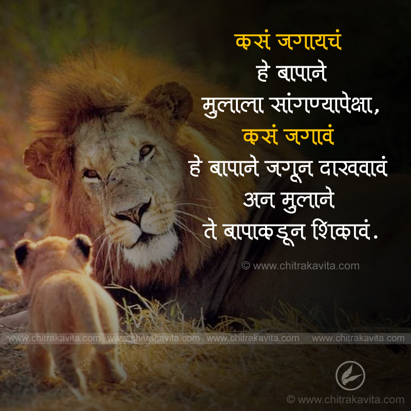 how-to-live Marathi Father Quote Image