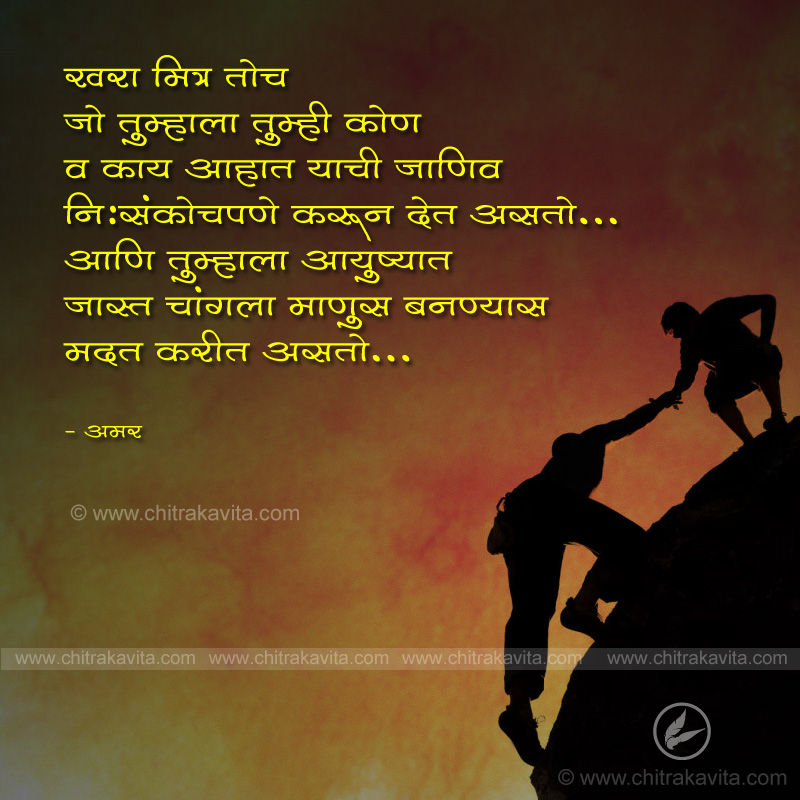 True-Friend  - Marathi Suvichar