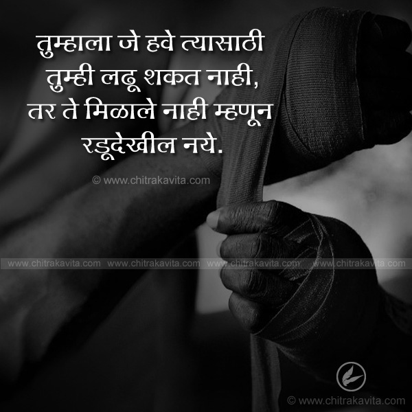 Fight-For-It Marathi Struggle Quote Image