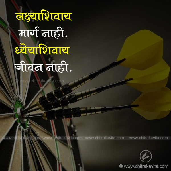Laksh Marathi Success Quote Image