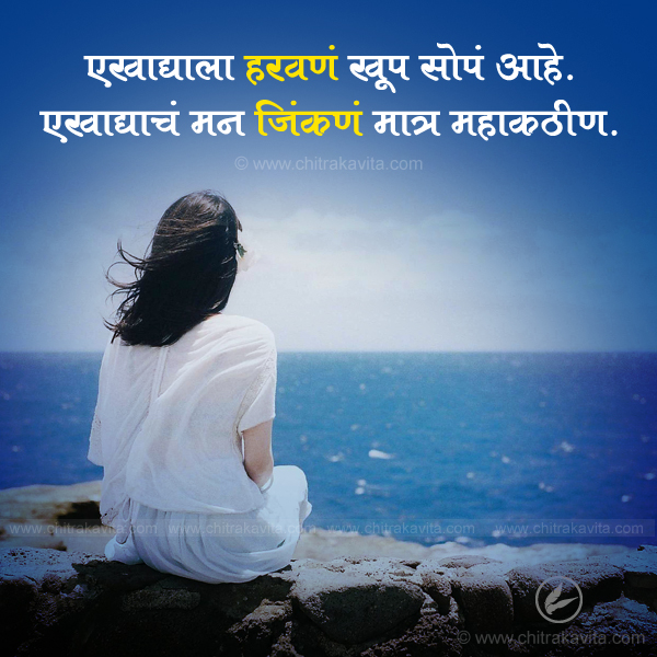 Winning-Mind  - Marathi Quotes
