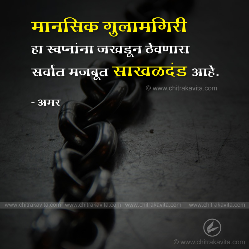 mansik-gulamgiri Marathi Success Quote Image