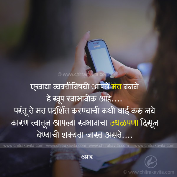 Mat Marathi Relationship Quote Image