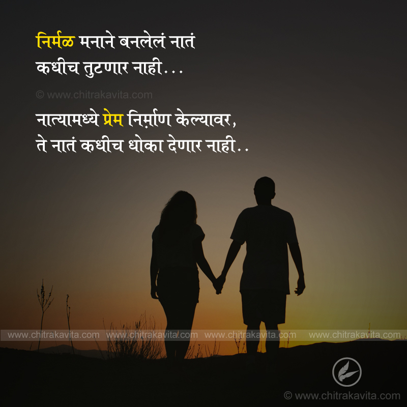 Naate Marathi Relationship Quote Image