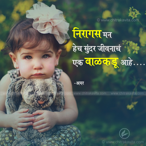 Innocence Marathi Kids Quote Image