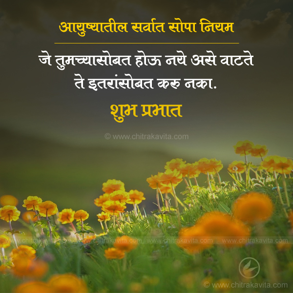 Simple-Rule  - Marathi Suvichar