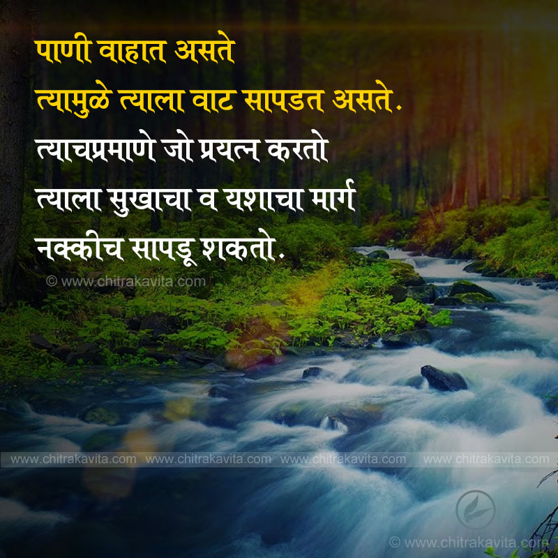 Pani Marathi Inspirational Quote Image