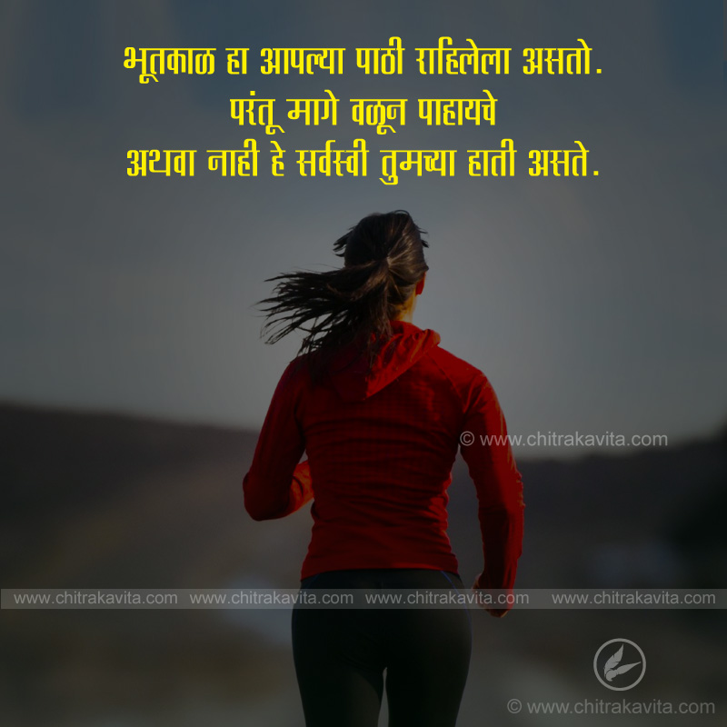 Past  - Marathi Quotes