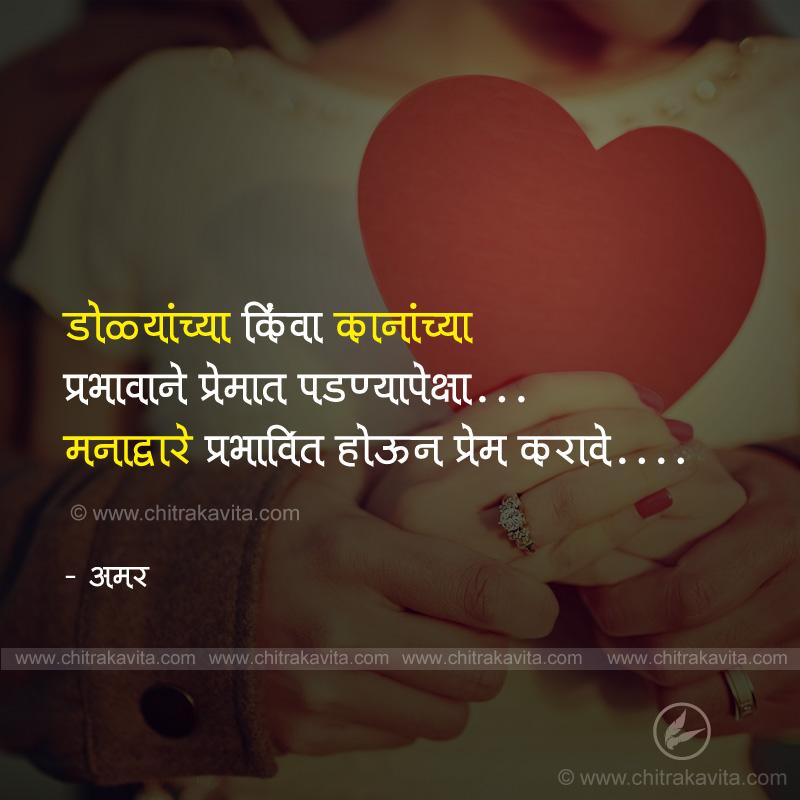 Marathi Suvichar - Premacha-Prabhav