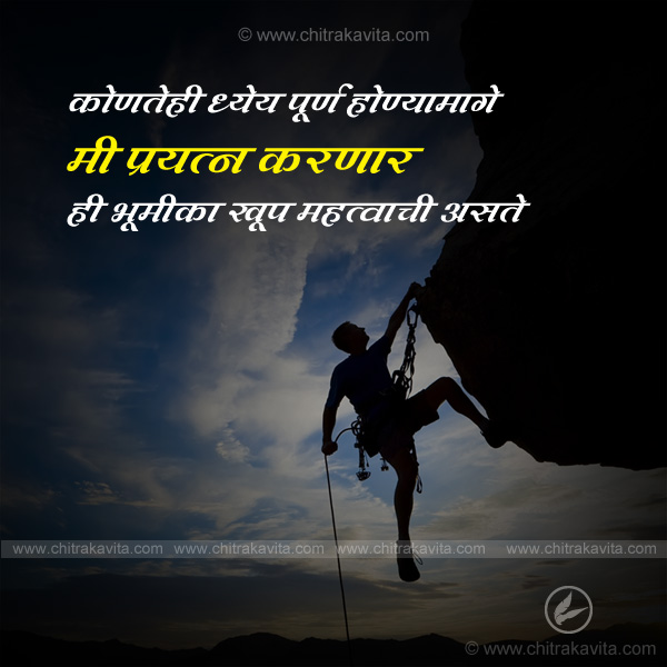 Prayatn Marathi Struggle Quote Image