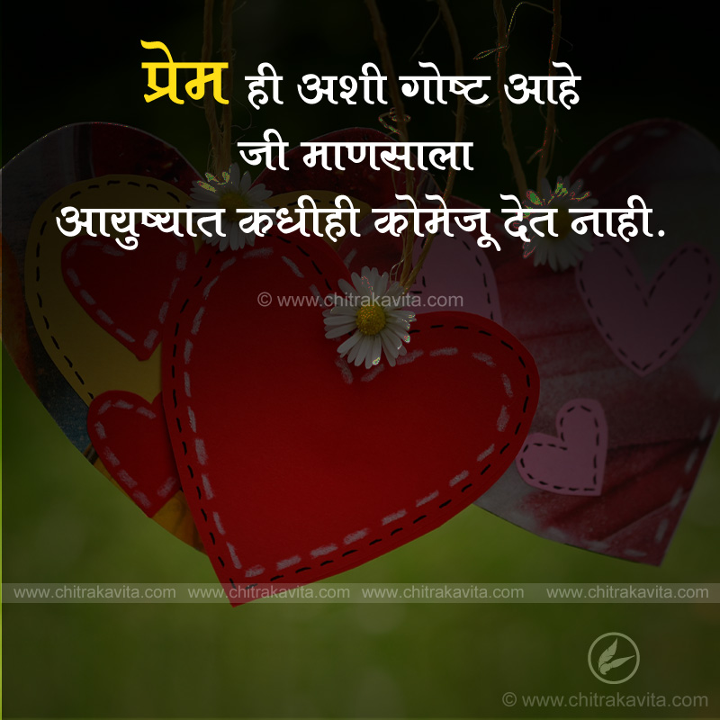 Prem-he  - Marathi Quotes