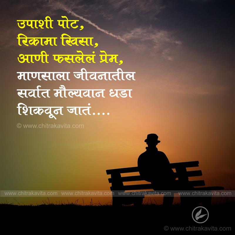 Marathi Sad Greeting Rikama-Khisa | Chitrakavita.com