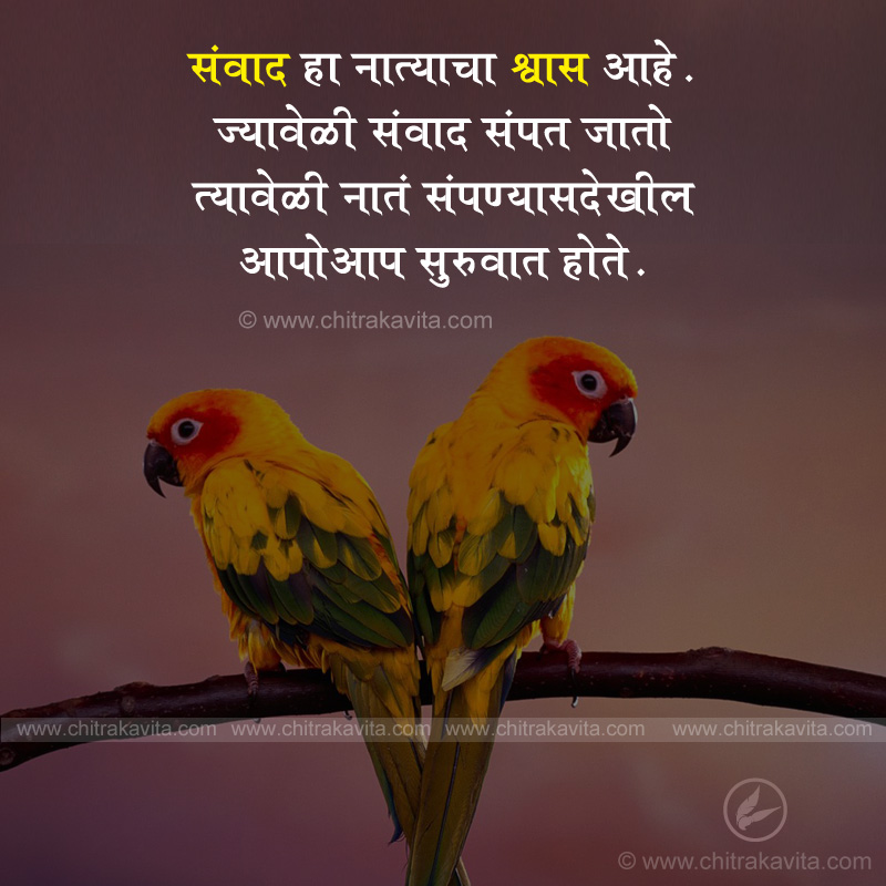 Communication Marathi Relationship Quote Image