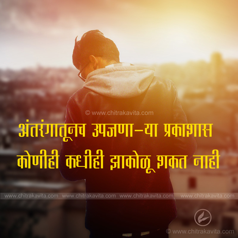 Marathi Suvichar - Shine-Within