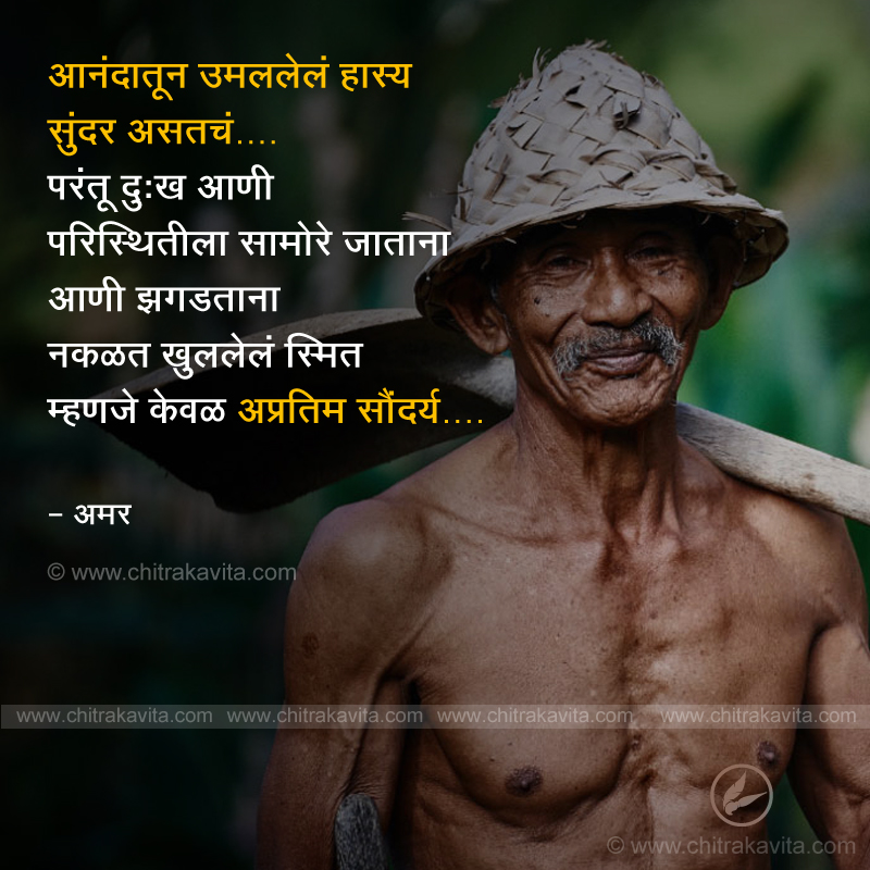 Soundarya Marathi Struggle Quote Image