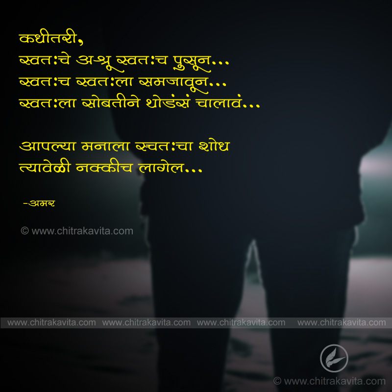 Swatacha-Shodh Marathi Positive Quote Image