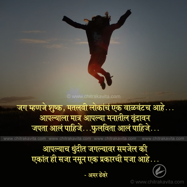 Alone Marathi Inspirational Quote Image