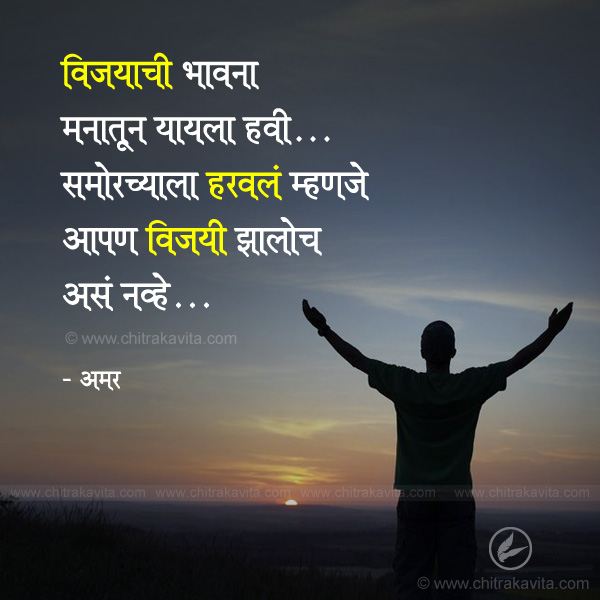marathi quotes looser