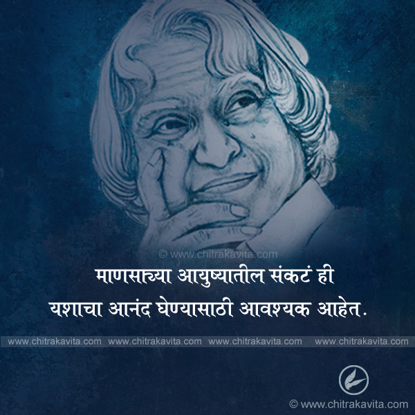Sankate   - Marathi Quotes