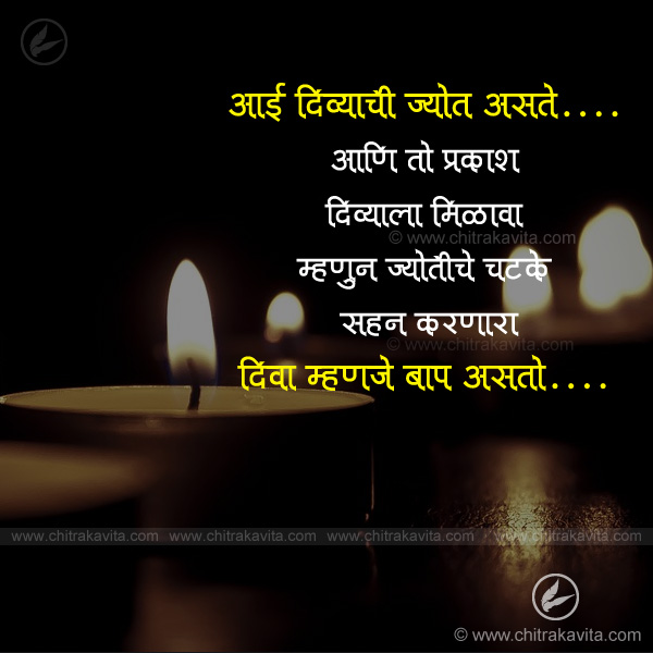 aai-bap Marathi Family Quote Image