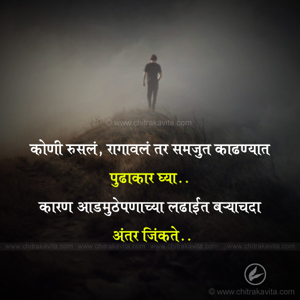 antar-jinkte Marathi Relationship Quote Image