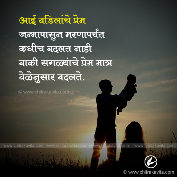 Aai-Vadil Marathi Family Quote Image