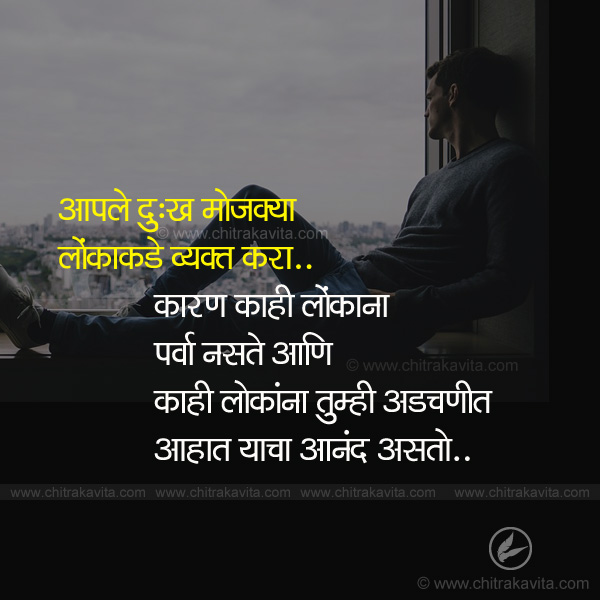 aaple-dukha Marathi Relationship Quote Image