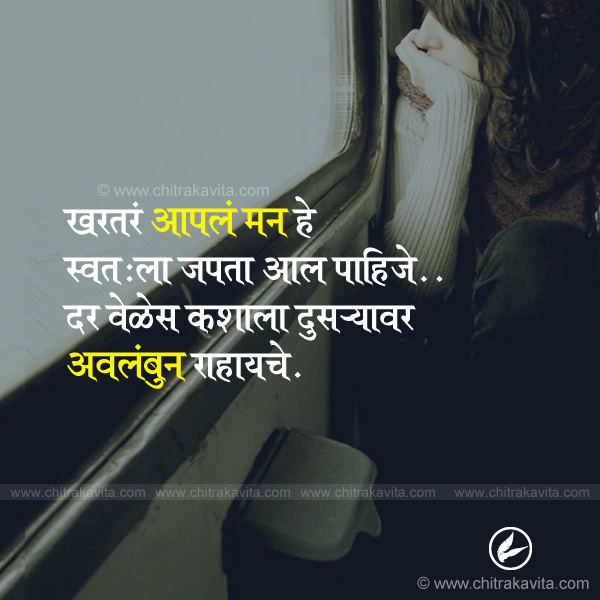 aaple-man Marathi Relationship Quote Image