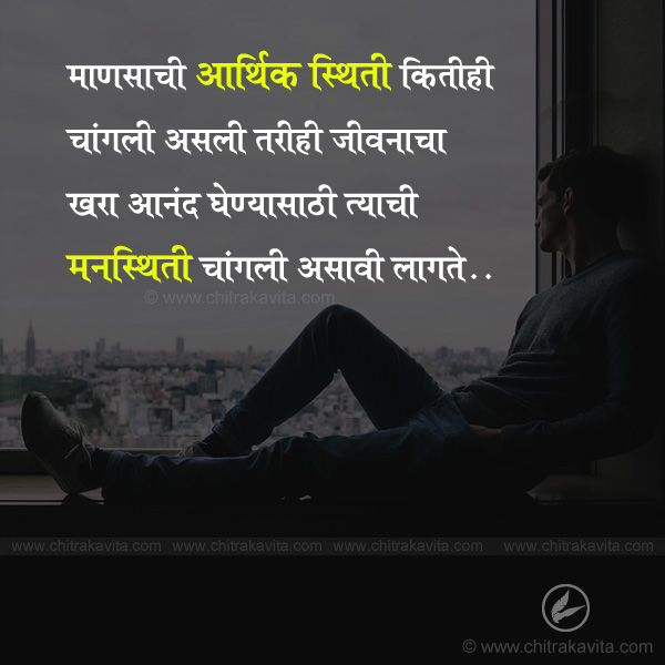 Manasthiti Marathi Happiness Quote Image