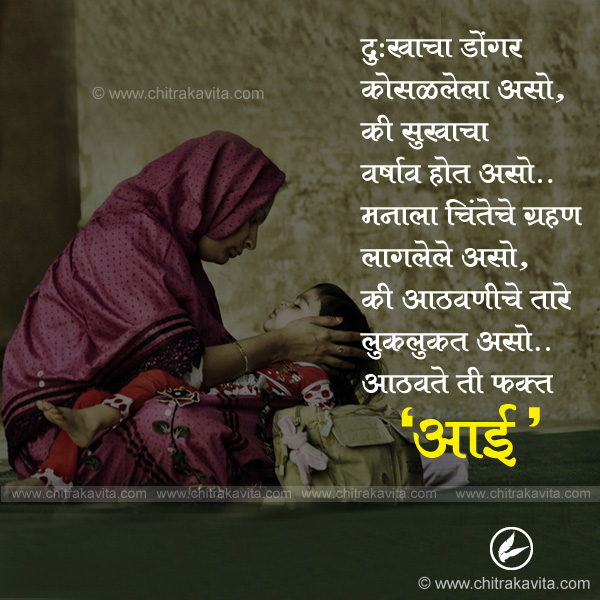 aathwate-ti-fakth-aai Marathi Mother Quote Image