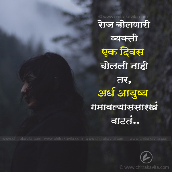 marathi quotes relation