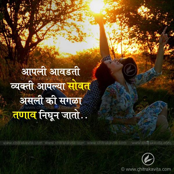 aawadati-vyakti  - Marathi Quotes