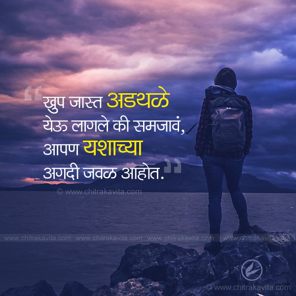 Obstacles  Marathi Struggle Quote Image