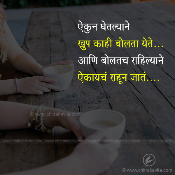 aikun-ghetlyane  - Marathi Quotes