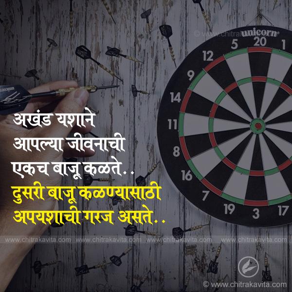 akhand -yash  - Marathi Quotes