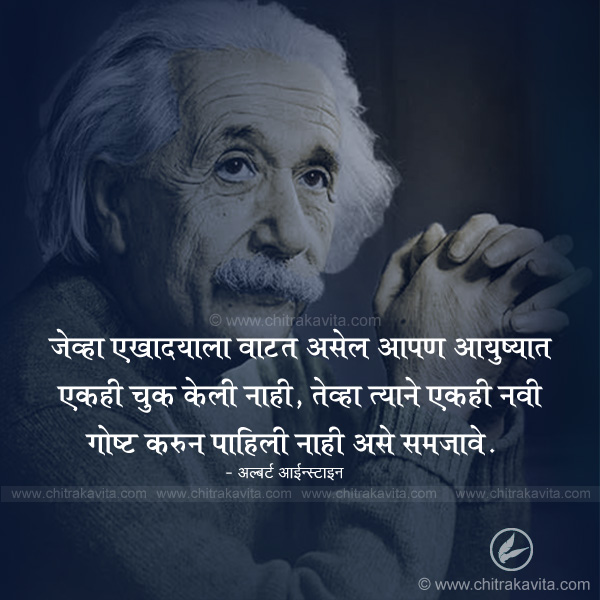 albert-ainsteine  - Marathi Quotes